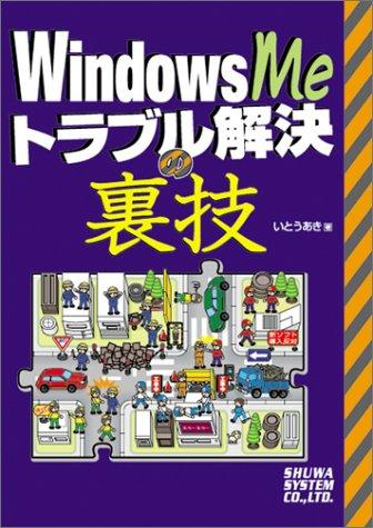 WindowsMeトラブル解決の裏技