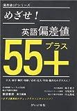 めざせ!英語偏差値55+ (偏差値UPシリーズ)