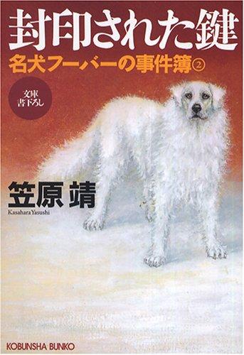 封印された鍵―名犬フーバーの事件簿〈2〉 (光文社文庫)の詳細を見る