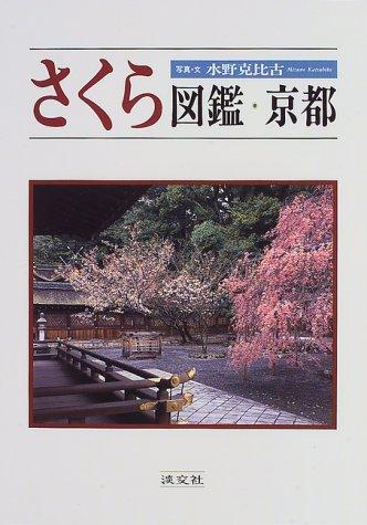 さくら図鑑・京都