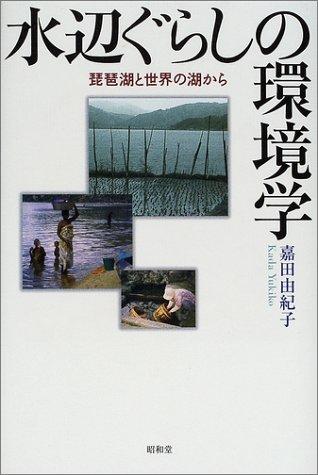水辺ぐらしの環境学―琵琶湖と世界の湖からの詳細を見る