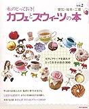 私のとっておき!カフェとスウィーツの本/愛知・岐阜・三重 V (2) (RK MOOK) 画像