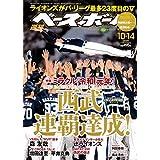 週刊ベースボール 2019年 10 14 号 特集:ミラクル「令和」元年! 西武連覇達成!