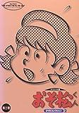 おそ松くん オリジナル版 DVDコレクション2 第三巻[DVD]