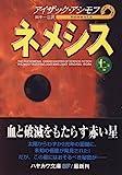ネメシス〈上〉 (ハヤカワ文庫SF)