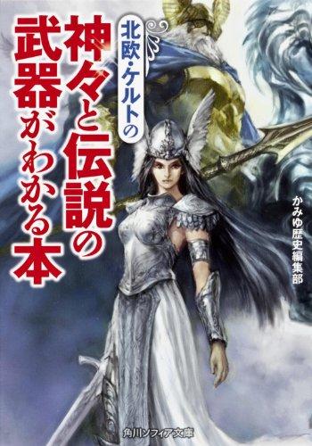 北欧・ケルトの神々と伝説の武器がわかる本 (角川ソフィア文庫)の詳細を見る