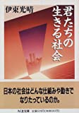 君たちの生きる社会 (ちくま文庫)