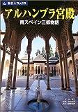 旅名人ブックス64 アルハンブラ宮殿