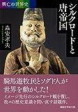 興亡の世界史 シルクロードと唐帝国 (講談社学術文庫) 画像