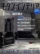 モダンインテリア 2009年 01月号 [雑誌]