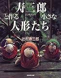 寿三郎と作る小さな人形たち