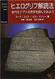 ヒエログリフ解読法―古代エジプトの文字を読んでみよう (Newton Science Series)