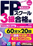 CD-ROM2枚付 栗本大介のFPスクール 3級合格編 2013~14年度版 (スーパー勉強法)