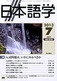 日本語学 2013年 07月号 [雑誌]