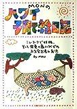 MONのハワイ子育て絵日記 (主婦の友社の育児マンガシリーズ)