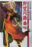 野望円舞曲〈5〉 (徳間デュアル文庫)