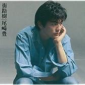 街路樹(2枚組スペシャルエディション)(Blu-spec CD)