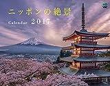 ニッポンの絶景 カレンダー2017 ([カレンダー])
