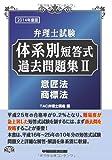 弁理士試験 体系別短答式過去問題集 (2) 意匠法/商標法 2014年度