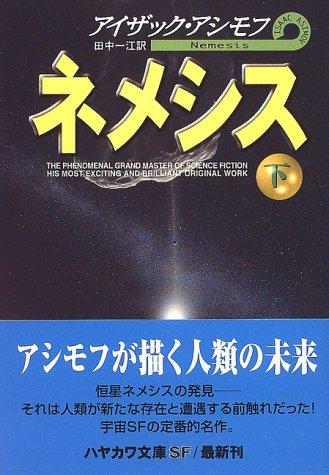 ネメシス〈下〉 (ハヤカワ文庫SF)の詳細を見る