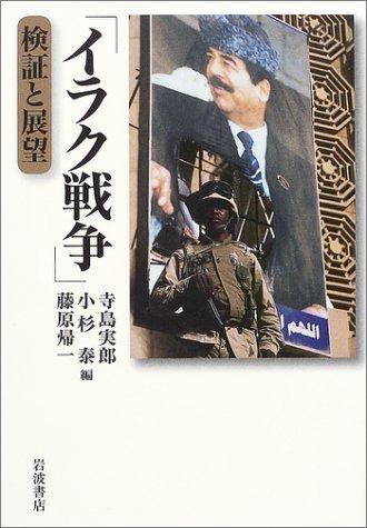 「イラク戦争」検証と展望の詳細を見る