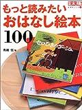 もっと読みたいおはなし絵本100 (別冊太陽―日本のこころ)