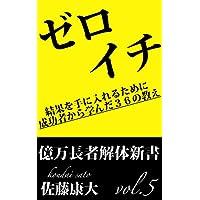 億万長者解体新書vol.5 ゼロイチ: 結果を手に入れるために成功者から学んだ36の教え