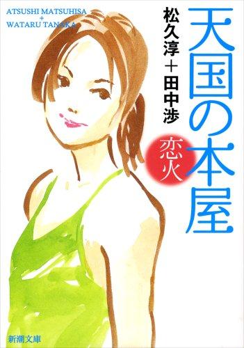 天国の本屋 恋火 (新潮文庫)
