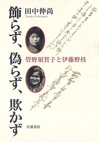 飾らず、偽らず、欺かず――管野須賀子と伊藤野枝