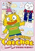 CatChat えいごでFRIENDS(2) ~Happy? Sad? きもちをいえるかな?~ [DVD]