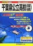 204千葉県公立高校(前期・後期)(CD付) 2020年度用 4年間スーパー過去問 (声教の公立高校過去問シリーズ)
