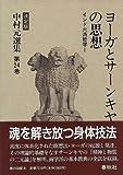 ヨーガとサーンキヤの思想―インド六派哲学  中村元選集 決定版