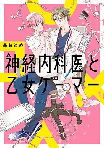 神経内科医と乙女ゲーマー(1) (ジーンLINEコミックス)