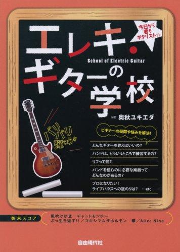 今日から君もギタリスト エレキギターの学校 (ギターの選び方から耳コピのコツまで)