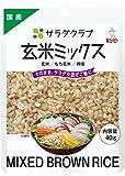 サラダクラブ 玄米ミックス(玄米、もち玄米、押麦) 40g×10個