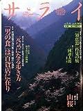 サライ 1999年 3/04号[特集:「男の食」は百貨店に在り][雑誌] (サライ)