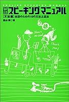 英語スピーキングマニュアル 文法編―会話のための10の文法上達法 (CD book)