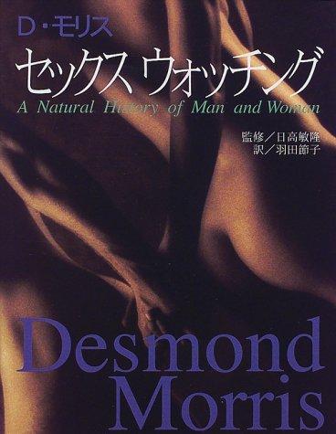 セックスウォッチング―男と女の自然史 / デズモンド・モリス