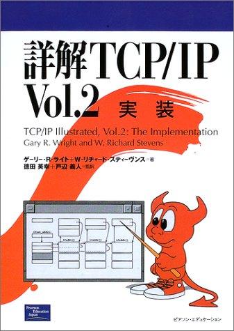 詳解TCP/IP〈Vol.2〉実装の詳細を見る