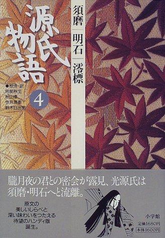 源氏物語〈4〉須磨・明石・澪標 (古典セレクション)