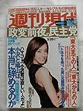 週刊現代 2010年 03/20 号 No.12