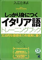 しっかり身につくイタリア語トレーニングブック (CD book―Basic language learning series)