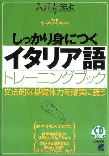 しっかり身につくイタリア語トレーニングブック (CD book―Basic language learning series)の詳細を見る