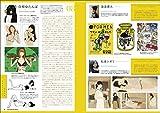 イラストレーションファイル2016〈下巻〉 (玄光社MOOK) 画像
