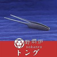 NOKANRO/野燗炉 トング