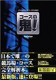 JRA全競馬場・コース完全解析/コースの鬼!2nd Edition
