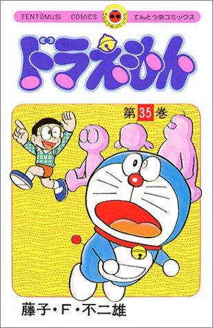 ドラえもん (35) (てんとう虫コミックス)