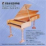クリストーフォリ・ピアノ [浜松市楽器博物館コレクションシリーズ5 ]
