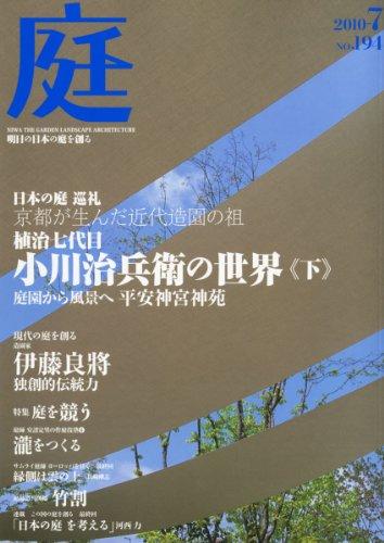 庭 No.194(2010年07月号) [雑誌] 伊藤良將 独創的伝統力/小川治兵衛の世界《下》