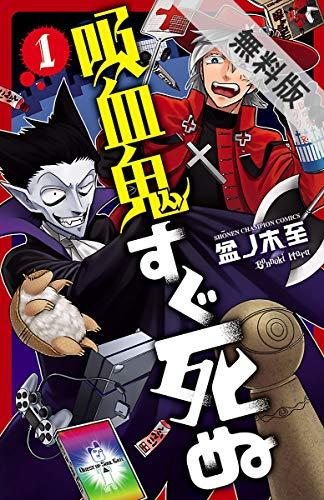 吸血鬼すぐ死ぬ 1【期間限定 無料お試し版】 (少年チャンピオン・コミックス)